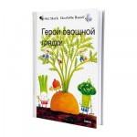 ТОРВА - ГЕРОИ ОВОЩНОЙ ГРЯДКИ Книга