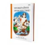 ГОСИГ Книга