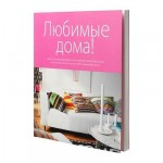 ЛЮБИМЫЕ ДОМА! Книга