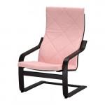 ПОЭНГ Кресло - Эдум розовый, черно-коричневый