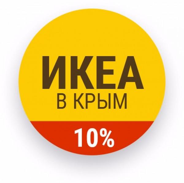 Livraison d'IKEA (Ikea) en Crimée