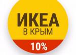 Lieferung von IKEA (Ikea) nach Krim