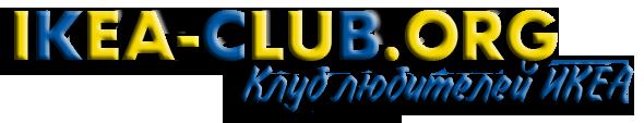 Клуб любителей ИКЕА
