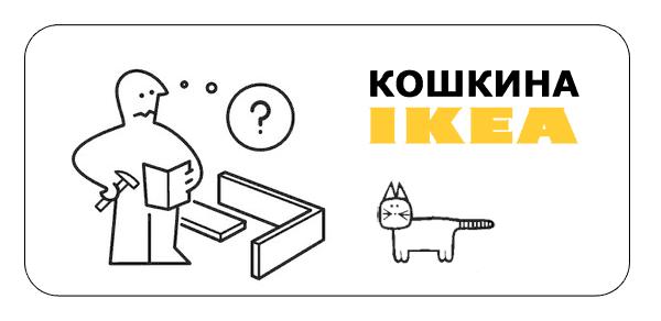 pisici IKEA