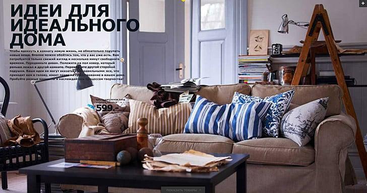 IKEA domu