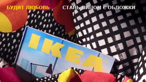 Siete pronti per un nuovo catalogo ikea 2015 foto - Ikea nuovo catalogo 2015 ...