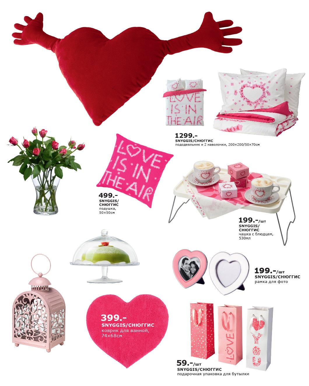 Dag IKEA Valentijnsdag