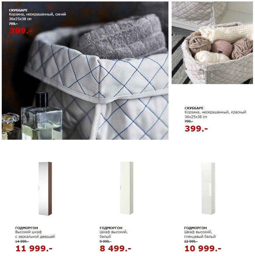 Ikea Winter Sale 20 Von Dezember Auf Januar 25 2017 Jahre