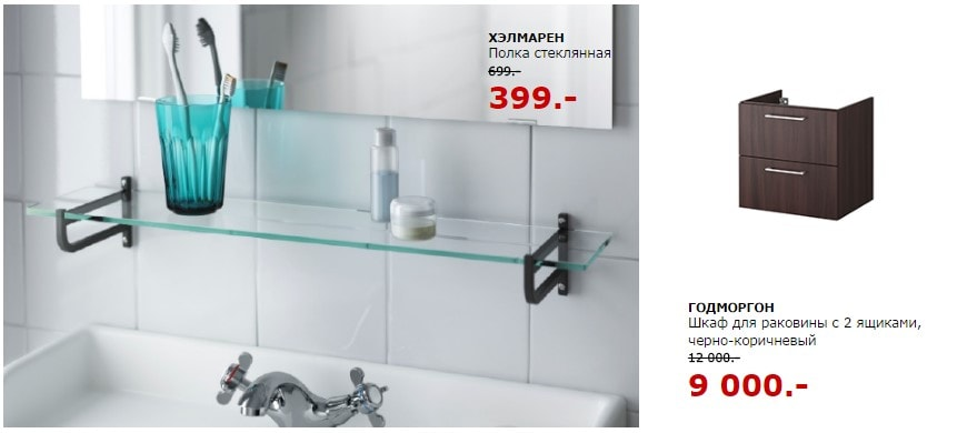 Ikea Winter Sale 20 From December To January 25 2017 Years
