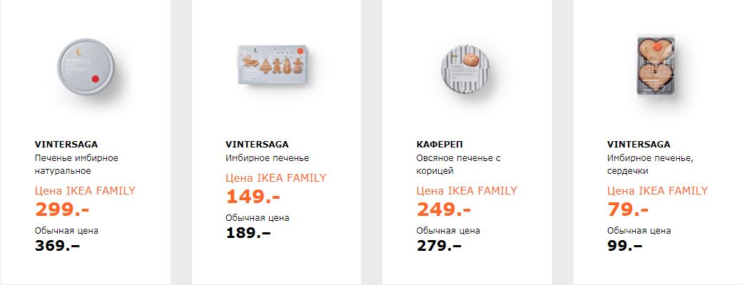 Winter Sale Of Ikea From 25 December 2017 On 17 January 2018 Year