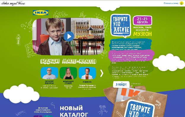 La creatividad en el catálogo de IKEA 2014