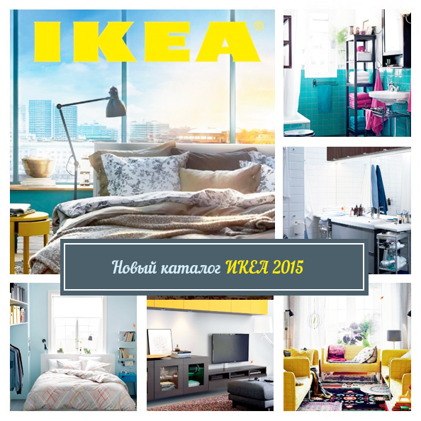 The new IKEA catalog