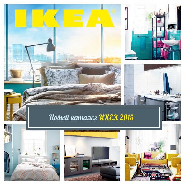 Il nuovo catalogo IKEA