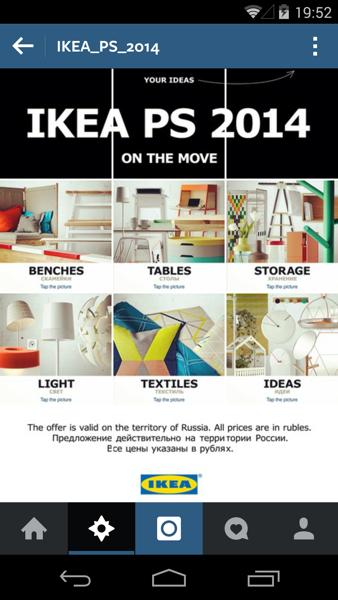 IKEA Instagram